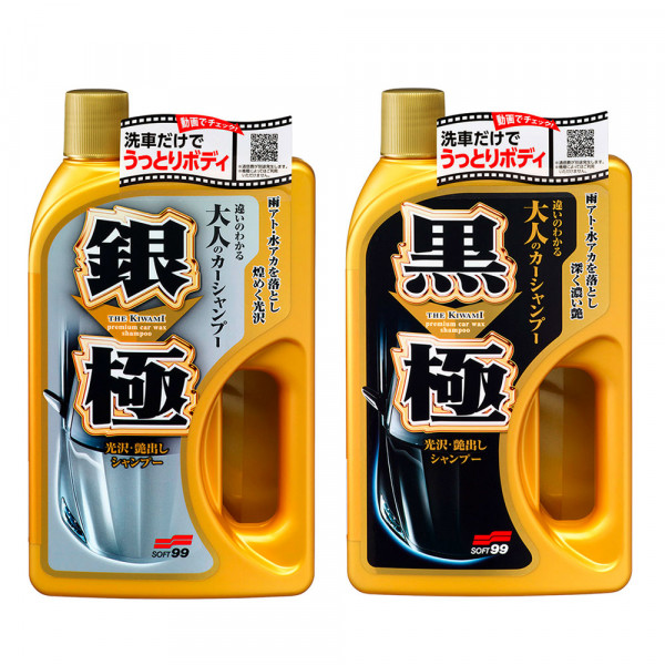 Extreme Gloss The Kiwami Shampoo